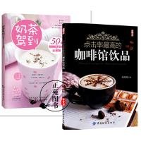 点击率超高的咖啡馆饮品+奶茶驾到50款健康奶茶自制全图解 果汁奶昔凉茶制作教程书籍 咖啡甜品饮料果汁