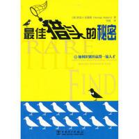 【旧书9成新正版现货】猎头的秘密(美)安德斯,全虹9787512329799中国电力出版社