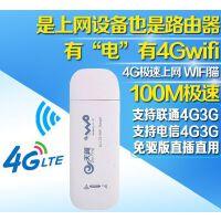 电信联通4g无线上网卡设备双模3g上网卡托笔记本天翼USB终端wifi