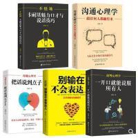 正版全5册 别输在不会表达上+沟通心理学+一开口就能说服所有人+卡耐基魅力口才与说话技巧训练艺术人际交往提高情商的书籍