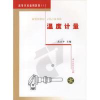 【正版二手8成新】 温度计量 高庆中 中国质检出版社(原中国计量出版社) 9787502617806