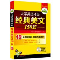 【二手书8成新】大学英语四级阅读(美文150篇)10大原版素材 覆盖四级词汇