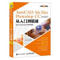 人民邮电:AutoCAD 3ds Max Photoshop CC室内设计从入门到精通