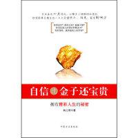 【旧书二手书9成新】自信比金子还宝贵 韩三奇 9787802164772 中国方正出版社