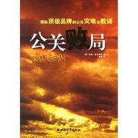 【二手书9成新】公关败局--揭秘品牌的公关灾难与教训(英)麦卡克 ,肖堇9787807063209上海远东