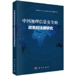 中国地理信息安全的政策和法律研究朱长青 等9787030461940科学出版社有限责任公司
