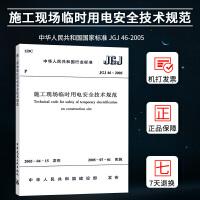正版国标 施工现场临时用电安全技术规范JGJ 46-2005