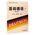 基础德语(第五版)(下册)