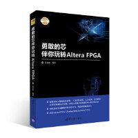 勇敢的芯伴你玩转Altera FPGA