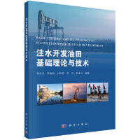 注水开发油田基础理论与技术