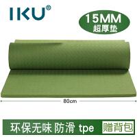 IKU 厚15mm 宽80cm 超厚加宽tpe瑜伽垫 环保净味防滑无痛保护关节瑜珈垫 男女加厚加宽加长仰卧起坐运动平板支撑健身垫子 (183cm*80cm*15mm) 送绑带+背包