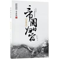 帝国的归宿(秦朝卷)