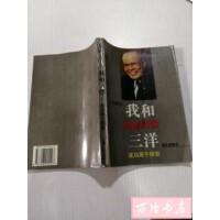 【二手旧书8成新】我和三洋―成功源于探索 /井植薰 上海人民出版社SDJ