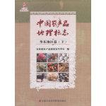 中国农产品地理标志.华东地区篇.下