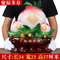 寿桃摆件大号工艺品 祝寿过寿送父母长辈老人创意生日礼物吉祥物 仿玉款聚福多寿(长34*高37厘米 10斤)