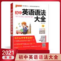 包邮pass初中英语语法大全 第6次修订 漫画图解初中全年适用工具书