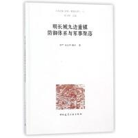 明长城九边重镇防御体系与军事聚落/长城聚落丛书