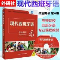 现代西班牙语4学生用书 (附MP3光盘) 外研社蓝宝书大学ELE西班牙语学习西班牙外语教材