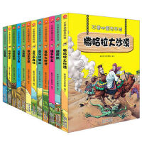 (12册)不带地图去历险  青少年科普故事沙漠百科 中小学生假期必读经典课外撒哈拉大沙漠的故事/不一样的地理百科