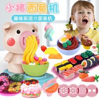 小猪彩泥面条机儿童无毒冰淇淋橡皮泥模具工具套装轻粘土玩具女孩