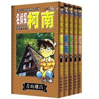 正版现货 DETECTLVECONAN名侦探柯南56-60册 第六辑 漫画 56.57.58.59.60 套装共5册