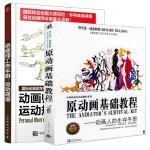 两册 正版原动画基础教程 动画人的生存手册 动画师生存手册 运动规律 动画绘制方法 动画师生存手册 动画片绘制入门书籍