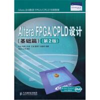 【新书店正版】Altera FPGA/CPLD设计(基础篇)(第2版) EDA先锋工作室,王诚,蔡海宁 等 人民邮电出
