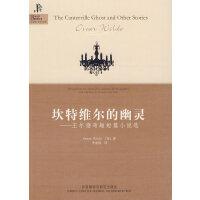 坎特维尔的幽灵-王尔德奇趣短篇小说选(外研社双语读库)――出自与萧伯纳齐名的才子,与安徒生齐名的作家