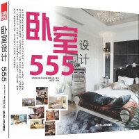 卧室设计555