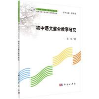 初中语文整合教学研究