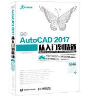 新编AutoCAD 2017从入门到精通