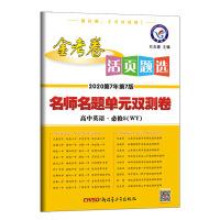 活页题选 名师名题单元双测卷 必修5 英语 WY(外研版)高中同步(2020版)--天星教育