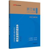 中公教育2021浙江省事业单位公开招聘工作人员考试:全真模拟预测试卷职业能力倾向测验(全新升级)