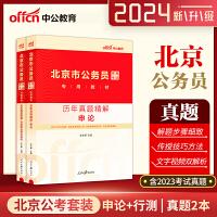 中公教育2022北京公务员考试用书 申论+行测历年真题试卷2本装 北京市公务员考试2022 北京公务员考试真题