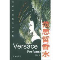 【二手旧书9成新】范思哲香水, 阿福 9787536043527 花城出版社