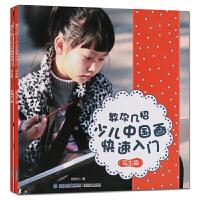 儿童绘画书 绘画入门 国画技法篇写生篇 2册套装 少儿中国画快速入门 绘画技法教材 正版