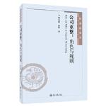 公司重整:角色与规则郑志斌,张婷9787301226346北京大学出版社