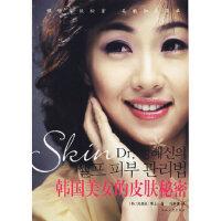韩国美女的皮肤秘密 (韩)郑惠臣 ,权赫律 吉林文史出版社 9787807025153