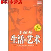 【旧书9成新】【正版现货包邮】卡耐基生活的艺术, 卡耐基;刘祜,中国城市出版社,9787507417166