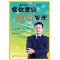 酒店餐饮天龙八部系列 餐饮营销细节管理 徐宝良7DVD+手册
