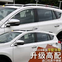 专用于14-17款丰田RAV4车窗饰条丰田荣放车窗亮条RAV4改装专用 ++(22件套)