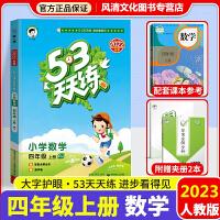 2020春53天天练四年级下数学下册数学人教版 小学教辅教材同步作业练习册