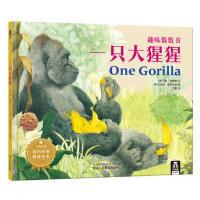 一只大猩猩-趣味数数书-中英双语 [美]马梭普莱斯/文 [美]艾修克摩洛苏   米/图 三童/译 9787545041118