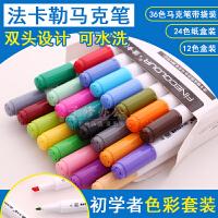 法卡勒水性马克笔 12色24色36色套装双头马克笔 初学者彩色马克笔学生绘画笔