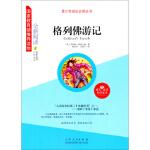 格列佛游记 [英] 乔纳森・斯威夫特,程庆华,王丽平 9787209081603
