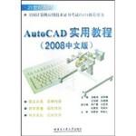 AutoCAD实用教程(2008中文版)