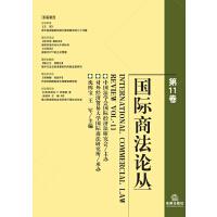 国际商法论丛(第11卷)