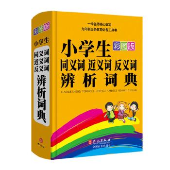 彩虹版---小学生同义词近义词反义词辨析词典(32开彩图版)