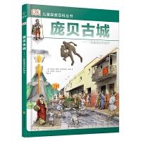 DK儿童探索百科丛书:庞贝古城――一座被湮没的城市
