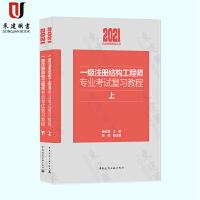 2021一级注册结构工程师专业考试复习教程(上下册)